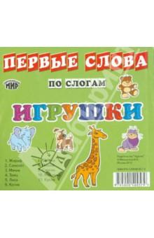 Карточки Игрушки - Ирина Меньшикова