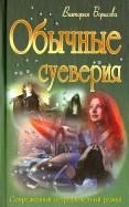 Виктория Борисова - Обычные суеверия обложка книги