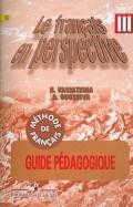 Касаткина, Гусева: Французский язык. 3 класс. Книга для учителя. Поурочные разработки. ФГОС