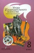 Шпикалова, Ершова, Покровская: Уроки изобразительного искусство. 8 класс. Поурочные разработки. Пособие для учителей