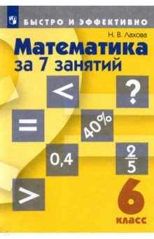 Купить Наталья Лахова: Математика за 7 занятий. 6 класс. Пособие для учащихся (+DVD) ISBN: 978-5-09-032649-0