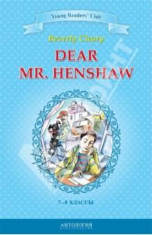 Дорогой мистер Хеншоу. Книга для чтения на английском языке в 7-8 классах - Беверли Клири