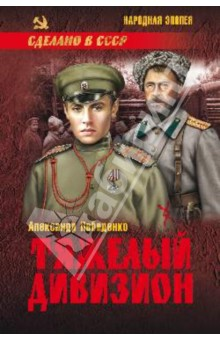 Тяжелый дивизион - Александр Лебеденко