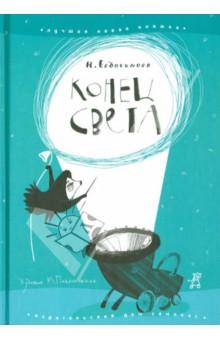 Купить Наталья Евдокимова: Конец света ISBN: 978-5-91759-190-2