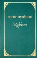 Борис Олейник: Избранное