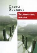 Павел Косяков: Вероломство жизни
