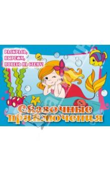 Купить Сказочные приключения (подарочное оформление) ISBN: 978-5-699-66849-6