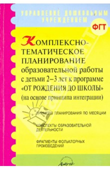 Комплексно-тематическое планирование образовательной работы с детьми 2-3 лет От рождения до школы - Афонькина, Соколовская, Себрукович