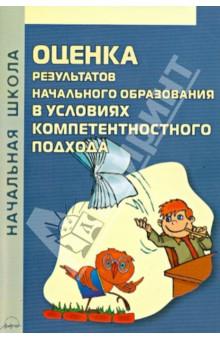 Оценка результатов начального образования в условиях компетентностного подхода - Калинина, Симачкова, Долматова