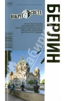 Купить Берлин ISBN: 9785986524658
