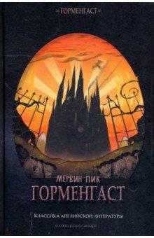 Купить Мервин Пик: Горменгаст ISBN: 978-5-904584-80-1