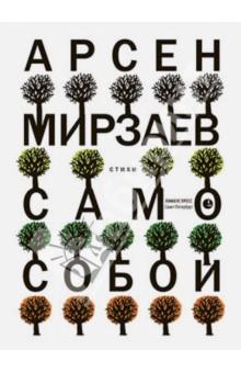 Купить Арсен Мирзаев: Само собой ISBN: 978-5-8370-0657-9