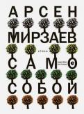 Арсен Мирзаев: Само собой