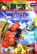 Екатерина Потрохова: Самые известные места исполнения желаний по всему миру