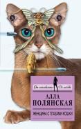 Алла Полянская: Женщина с глазами кошки