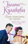 Галина Куликова - Одна помолвка на троих обложка книги