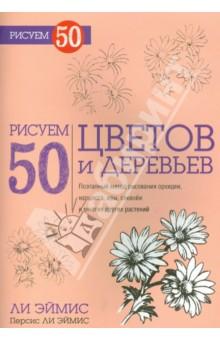Рисуем 50 цветов и деревьев - Эймис, Эймис