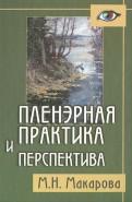 Маргарита Макарова: Пленэрная  практика и перспектива. Пособие для художественных учебных заведений
