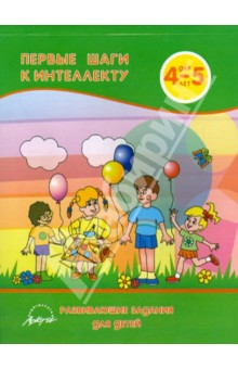 Купить Анна Белошистая: Первые шаги к интеллекту 4-5 года. Развивающие задания для детей ISBN: 978-5-89415-713-9
