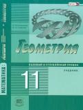 Смирнова, Смирнов: Математика. Геометрия. 11 класс. Учебник. Базовый и углубленный уровни. ФГОС