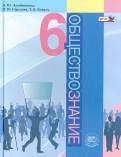 Лазебникова, Стрелова, Коваль: Обществознание. 6 класс. Учебник. ФГОС