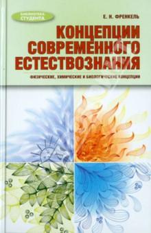 Концепции современного естествознания: физические, химические и биологические концепции - Евгения Френкель