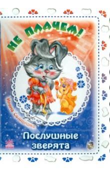 Не плачем! - Ирина Солнышко