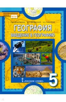 География. Введение в географию. 5 класс. Учебник. ФГОС - Домогацких, Плешаков, Введенский