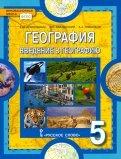 Домогацких, Плешаков, Введенский: География. Введение в географию. 5 класс. Учебник. ФГОС