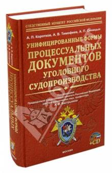 Унифицированные формы процессуальных документов уголовного судопроизводства (+CD) - Коротков, Тимофеев, Синицын