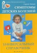 Сергей Зайцев: Симптомы детских болезней. Универсальный справочник