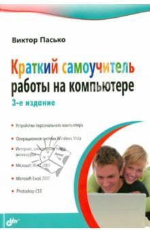 Краткий самоучитель работы на компьютере - Виктор Пасько