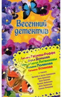 Купить Донцова, Романова, Гармаш-Роффе: Весенний детектив ISBN: 978-5-699-70522-1