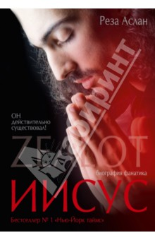 Купить Реза Аслан: Zealot. Иисус. Биография фанатика ISBN: 978-5-17-084040-3