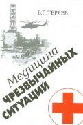 Владислав Теряев: Медицина чрезвычайных ситуаций