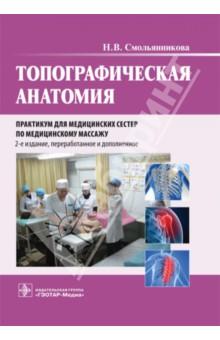 Топографическая анатомия. Практикум для медицинских сестер по медицинскому массажу