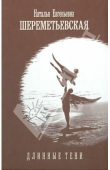 Длинные тени. (О времени, о танце, о себе). Записки историка балета и балетного критика - Наталья Шереметьевская