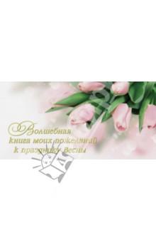 Купить О. Епифанова: Волшебная книга моих пожеланий к празднику Весны ISBN: 978-5-699-63085-1