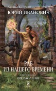Юрий Иванович: Раб из нашего времени. Книга шестая. Преодоление