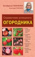 Ганичкина, Ганичкин: Справочник успешного огородника