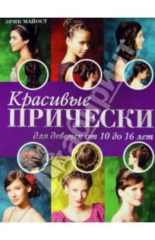 Красивые прически для девочек от 10 до 16 лет - Эрик Майост