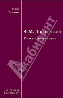 Ф.М. Достоевский. Он и его произведения - Иван Ермаков