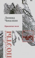 Леонид Чекалин: Крылатая воля