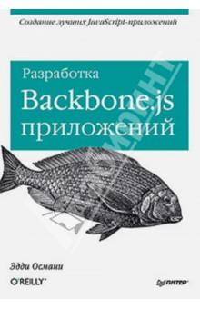 Разработка Backbone.js приложений - Эдди Османи