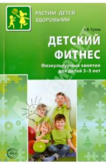 Купить Елена Сулим: Детский фитнес. Физкультурные занятия для детей 3-5 лет ISBN: 9785994908716