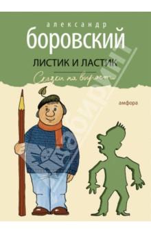 Купить Александр Боровский: Листик и Ластик ISBN: 978-5-367-02865-2