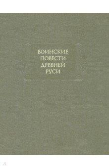Воинские повести Древней Руси