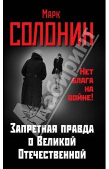 Марк Солонин - Запретная правда о Великой Отечественной. Нет блага на войне! обложка книги