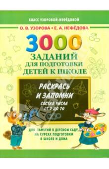 3000 заданий для подготовки детей к школе. Раскрась и запомни. Состав числа от 2 до 10 - Узорова, Нефедова