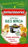 Мария Жукова: Мультиварка. Блюда без мяса. Очень вкусно!